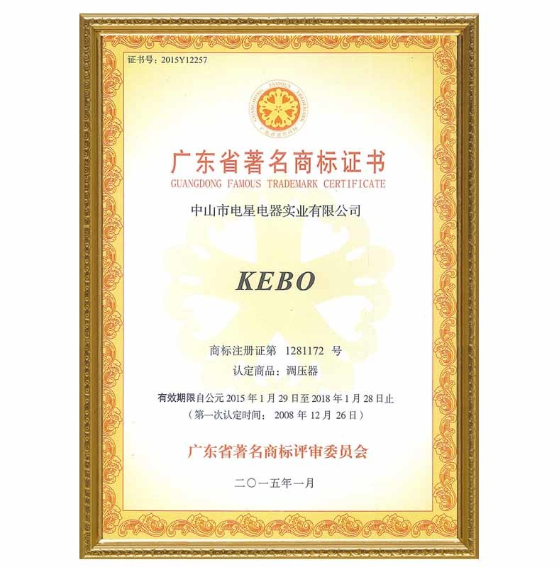 KEBO Guangdong Famous Trademark Certificate